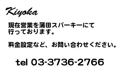 現在は蒲田のスパーキーで行なっております。 こちらにお問い合わせください。tel 03-3736-2766