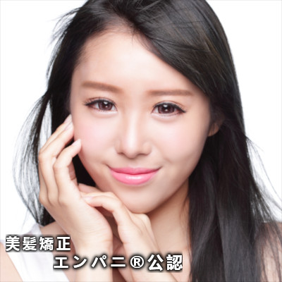 東京美髪研究所承認杉並区トリートメント不要美髪矯正