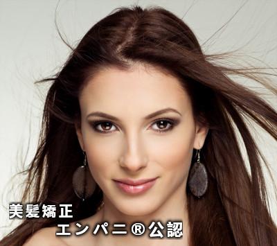 東京美髪研究所承認練馬区トリートメント不要美髪矯正