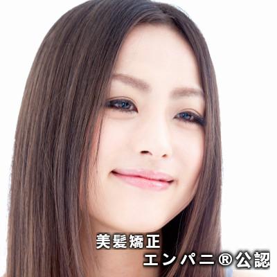 東京美髪研究所承認品川区トリートメント不要美髪矯正