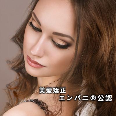 東京美髪研究所承認中野区トリートメント不要美髪矯正