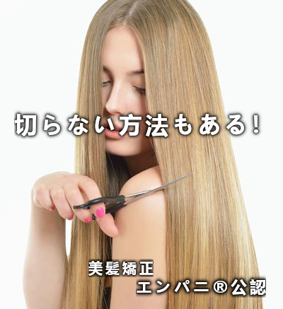 東京美髪研究所承認台東区トリートメント不要美髪矯正