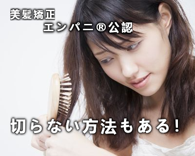 東京美髪研究所承認江戸川区トリートメント不要美髪矯正