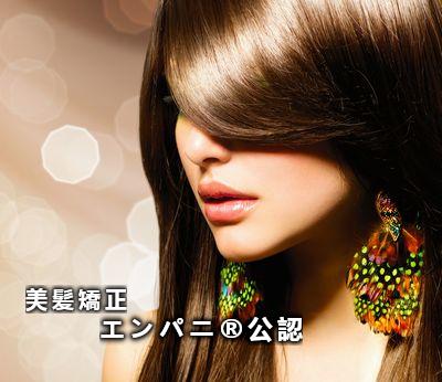 東京美髪研究所承認江東区トリートメント不要美髪矯正