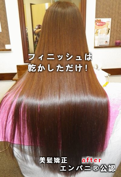 東京美髪研究所承認港区トリートメント不要美髪矯正