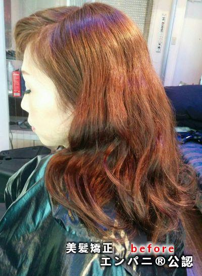 東京美髪研究所承認 江戸川区トリートメント不要美髪矯正