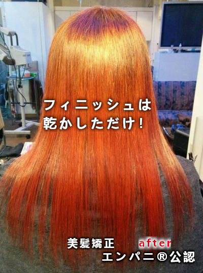 渋谷区東京美髪研究所本物の実力はトリートメント不要