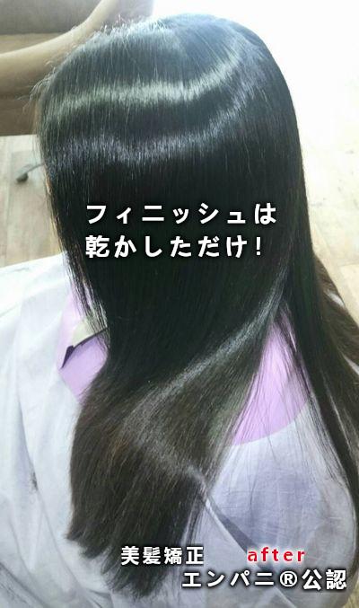 東京美髪研究所承認|練馬区トリートメント不要美髪矯正