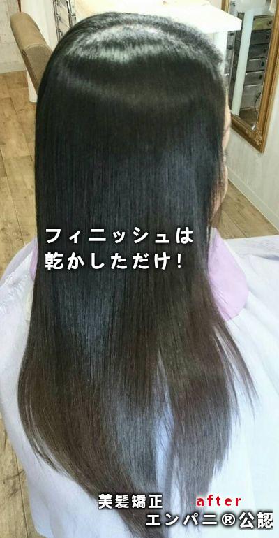 東京美髪研究所承認板橋区トリートメント不要美髪矯正