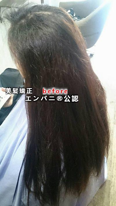 恵比寿東京美髪研究所の美髪矯正はトリートメント不要