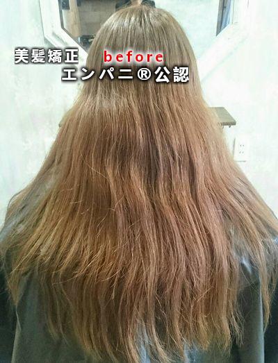 東京美髪研究所承認中央区トリートメント不要美髪矯正