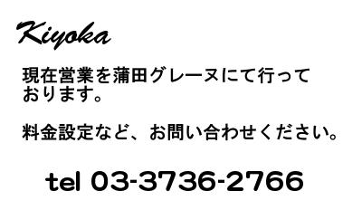 現在は蒲田のグレーヌで行なっております。 こちらにお問い合わせください。tel 03-3736-2766