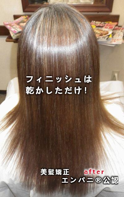東京美髪研究所承認墨田区トリートメント不要美髪矯正