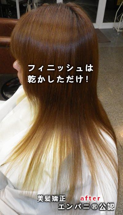 東京美髪研究所承認荒川区トリートメント不要美髪矯正