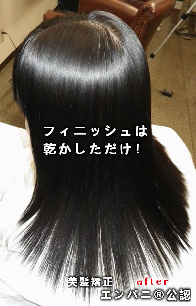 東京美髪研究所承認北区トリートメント不要美髪矯正
