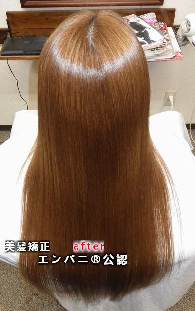 東京美髪研究所承認葛飾区トリートメント不要美髪矯正