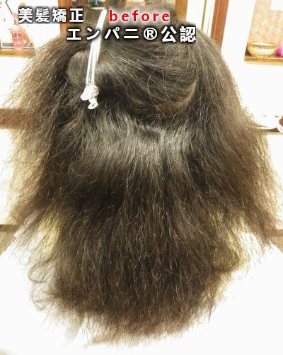 東京美髪研究所承認足立区トリートメント不要美髪矯正