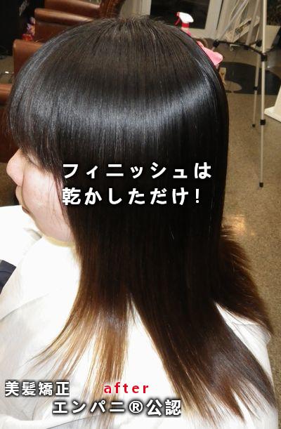 東京美髪研究所承認豊島区トリートメント不要美髪矯正